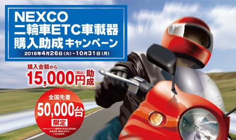 二輪車ETC車載器 購入助成キャンペーンがスタートしました☆
