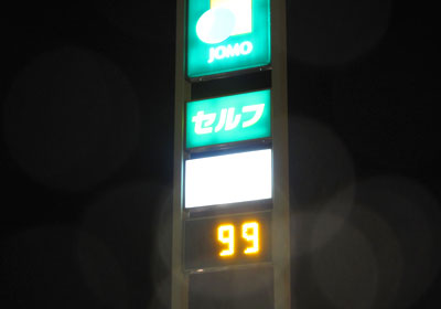 レギュラーガソリン99