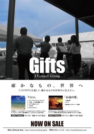Giftsポスター02