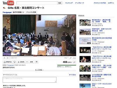 慰問コンサートYouTube