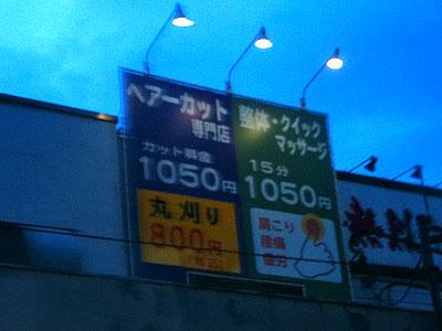 丸刈り800円