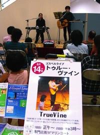 TrueVineイオン新潟南ライブ01