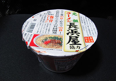 元祖長浜屋ラーメン協力のカップ麺