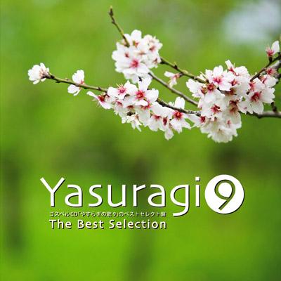 yasuragi9best