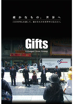 Giftsフライヤー