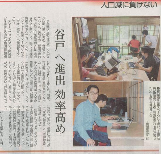 20160101神奈川新聞
