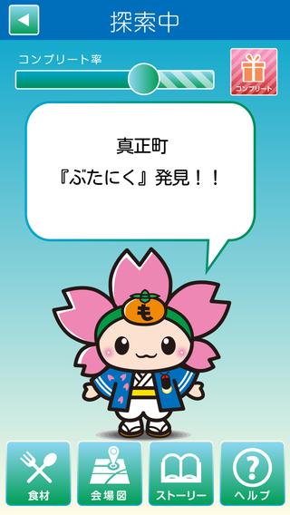 もとまるくんUI_2