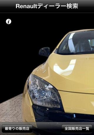 Renaultディーラー検索
