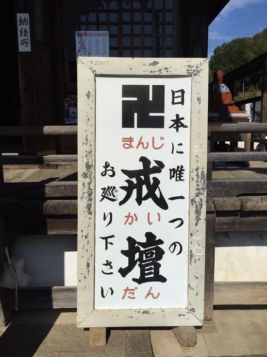 関善光寺2