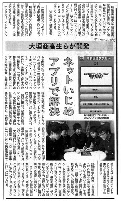 中日新聞270203