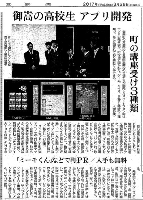 0328中日新聞