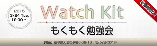 banner_watchkit