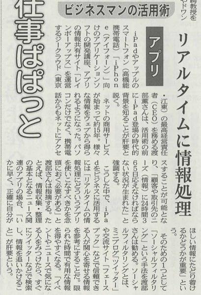 20100729_日経産業新聞