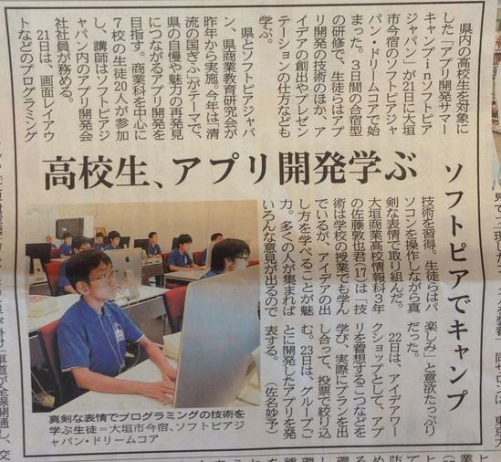 岐阜新聞20140822