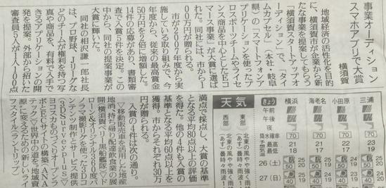 20150925読売新聞