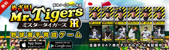 web_banner_tigers_update