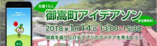 mitake_ideason_banner-2