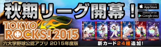 TOKYOROCKS!2015
