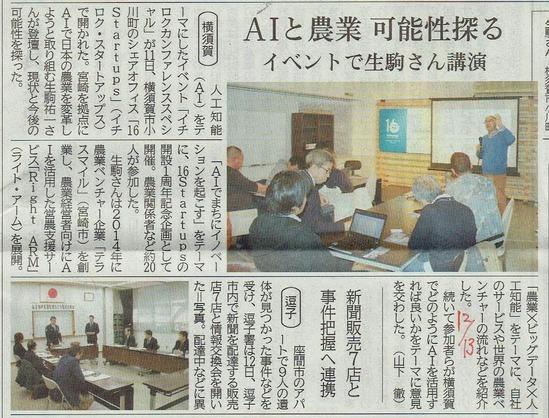 20171213神奈川新聞