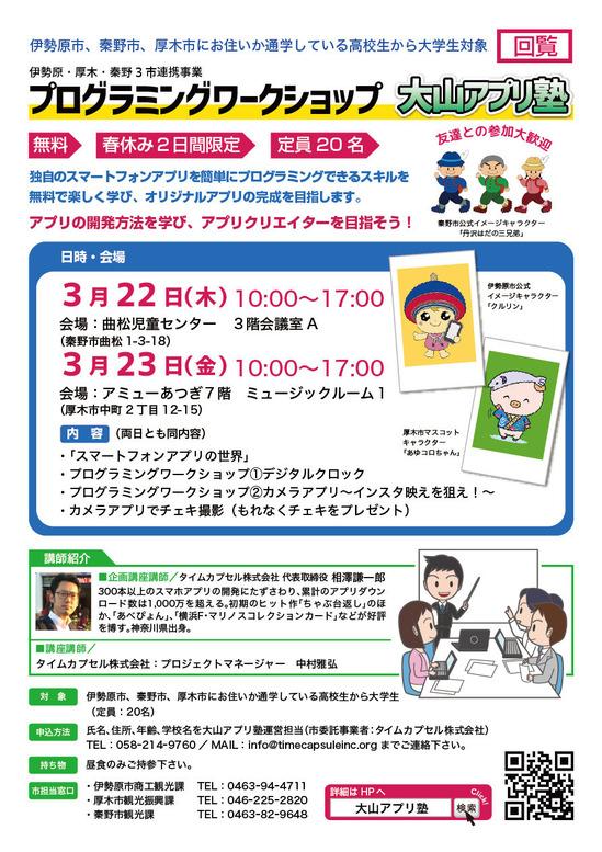 大山アプリ塾
