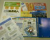 ぱど商売名人パッケージ.jpg