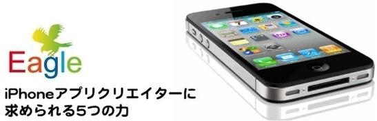 iPhoneアプリクリエイターに求められる5つの力