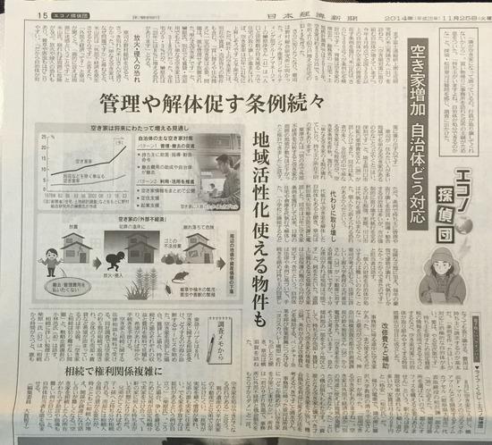 日経新聞20141125