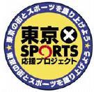東京×スポーツ応援プロジェクト
