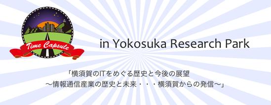 横須賀のITをめぐる歴史と今後の展望