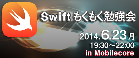 banner_swift
