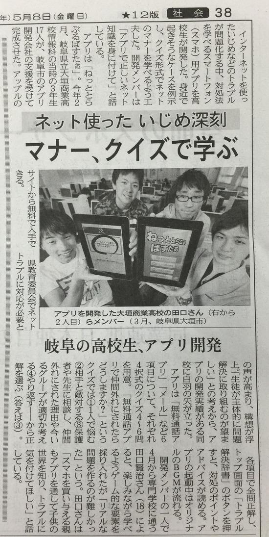 20150508日経新聞