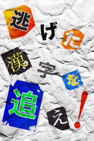 漢字探偵団2