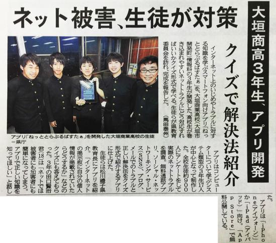 岐阜新聞20150207