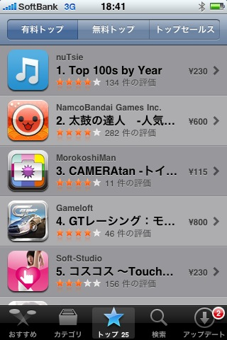 App Store20100212