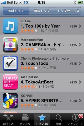 AppStore20100215
