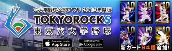 TOKYOROCKS2019