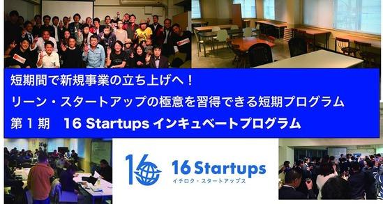 16 Startupsインキュベートプログラム