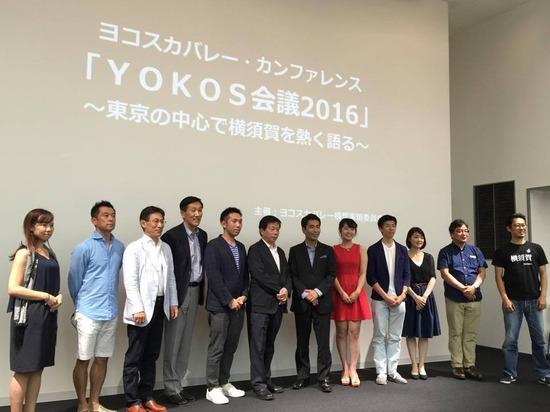 YOKOS会議2016