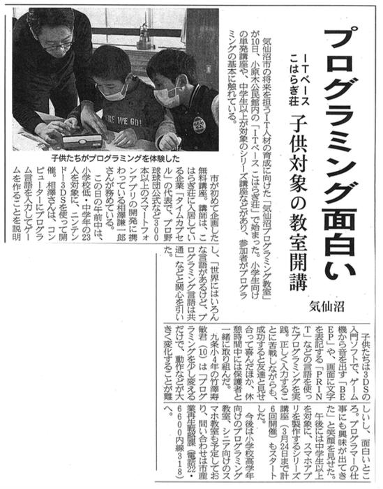 20190212三陸新報