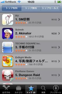 SM診断_iPhone