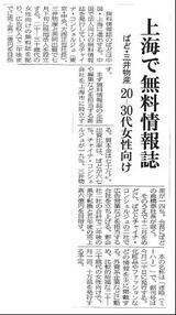 2007年6月20日、日経新聞