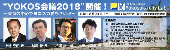 YOKOS会議2018