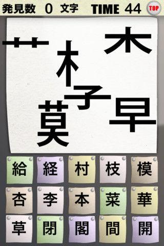 漢字探偵団3