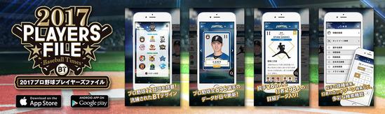 baseball_sisaku