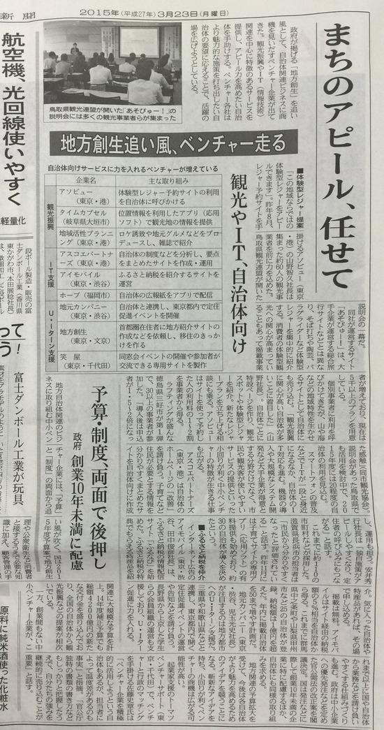 20150323日経