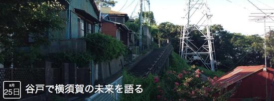 谷戸で横須賀の未来を語る