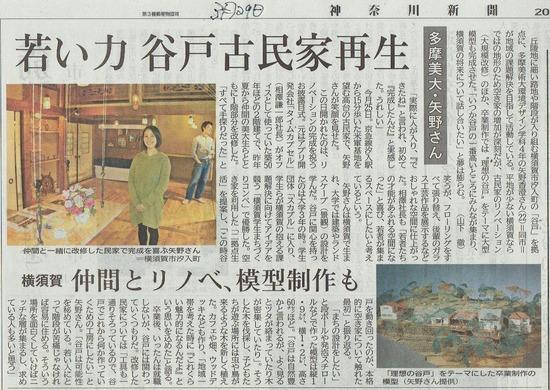 0329神奈川新聞