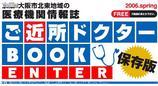 ご近所ドクターBOOK神戸版