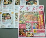 別冊ぱど  グルメ版埼玉東部.jpg
