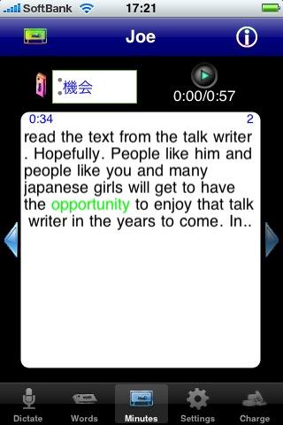 TalkWriter_口述筆記2